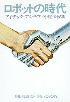 ロボットの時代 (ハヤカワ文庫 SF 572)
