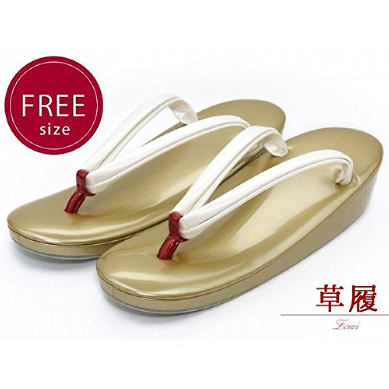 礼装用 草履《日本製》 フリーサイズ「ゴールド」ZOF3018