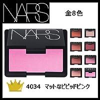 ナーズ ブラッシュ 全8色 -NARS-【並行輸入品】 4013
