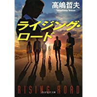 ライジング・ロード PHP文芸文庫