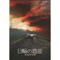 【映画パンフレット】 『日輪の遺産』 出演:堺雅人.中村獅童.福士誠治