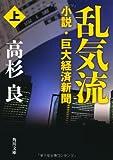 PDFを無料でダウンロード 乱気流 上小説・巨大経済新聞 (角川文庫)