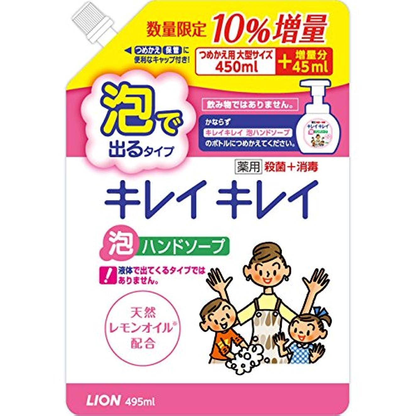 ライオン キレイキレイ 泡ハンド シトラスフルーティ 替大型増量 450+45ml (医薬部外品)