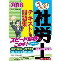 うかる! 社労士 テキスト&問題集 2018年度版