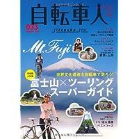 自転車人NO.33 2013秋号 富士山ツーリングスーパーガイド
