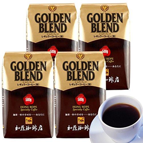 加藤珈琲店 ゴールデンブレンド 2kg セット 500g×4 珈琲豆 <挽き具合:中挽き>