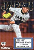 カルビー2017 野球日本代表 侍ジャパンチップス コンプリートセット