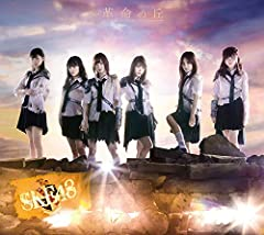 SKE48「愛のために何を捨てる?」の歌詞を収録したCDジャケット画像