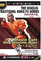 Shaolin Eight Step Interlink Quan