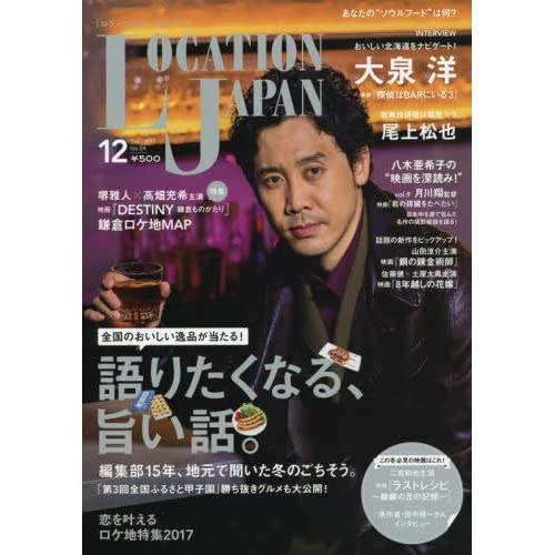 Location Japan(ロケーションジャパン) 2017年 12 月号 [雑誌]