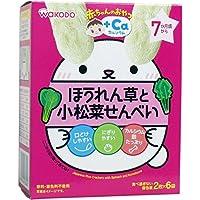和光堂 赤ちゃんのおやつ+Ca ほうれん草と小松菜せんべい 2枚×6袋×5個セット