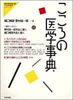 こころの医学事典 (こころの科学増刊)