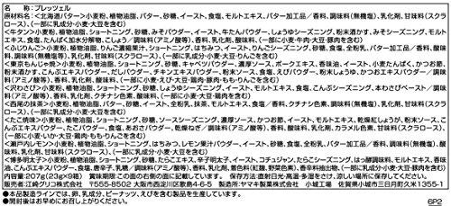 江崎グリコ プリッツ<日本味めぐり> 207g