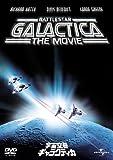宇宙空母ギャラクティカ (ユニバーサル・セレクション2008年第4弾) 【初回生産限定】 [DVD]
