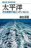 「太平洋 その深層で起こっていること (ブルーバックス)」販売ページヘ