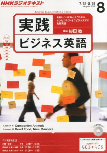 NHK ラジオ 実践ビジネス英語 2013年 08月号 [雑誌]の詳細を見る