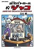 銀河パトロール ジャコ 特装版 (コミックス)