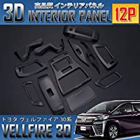 3D インテリアパネル ヴェルファイア 30系 トヨタ カーボン調 12P