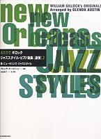 ふたりでギロックジャズスタイルピアノ曲集[連弾] 2 続ニューオリンズジャズスタイル (ニューオリンズ・ジャズスタイル 続)