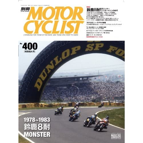 別冊 MOTORCYCLIST (モーターサイクリスト) 2011年 07月号 [雑誌]