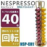 【vagolat prime】 ネスレ ネスプレッソ nespresso 専用 カプセルホルダー ラック 40個用 回転式 タワー型 NSP-CH1