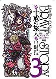 ブレイブ・ストーリー新説 3: ~十戒の旅人~ (BUNCH COMICS)