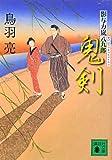 鬼剣 影与力嵐八九郎 (講談社文庫)