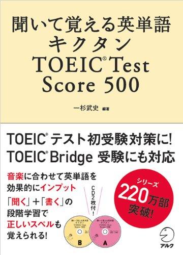 聞いて覚える英単語キクタンTOEIC Test Score500の詳細を見る