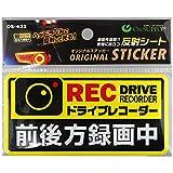 オンサプライ(On SUPPLY) 反射ステッカー 「ドライブレコーダー 前後方録画中」 黄 煽り運転抑止 OS-432