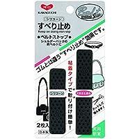 KAWAGUCHI ベルトストップ シリコンすべり止め 粘着タイプ 2枚入り 黒 80-024