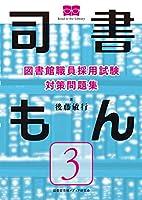図書館職員採用試験 対策問題集 司書もん【第3巻】
