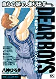 DEAR BOYS[成田中央戦決着!/瑞穂女子バスケ部の絆] (講談社プラチナコミックス)