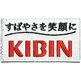 [ ワッペン屋Dongri ] パロディ ロゴ ベルクロ ワッペン 素早さを笑顔に KIBIN A0319