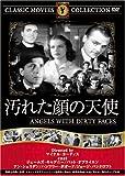 汚れた顔の天使 [DVD] FRT-138