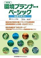 改訂版 環境プランナー・ベーシック公式テキスト