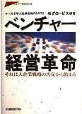 ベンチャー経営革命 (日経ベンチャーBOOKS)