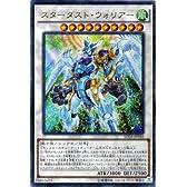 遊戯王 スターダスト・ウォリアー(ウルトラレア) / シンクロン・エクストリーム(SD28) / シングルカード