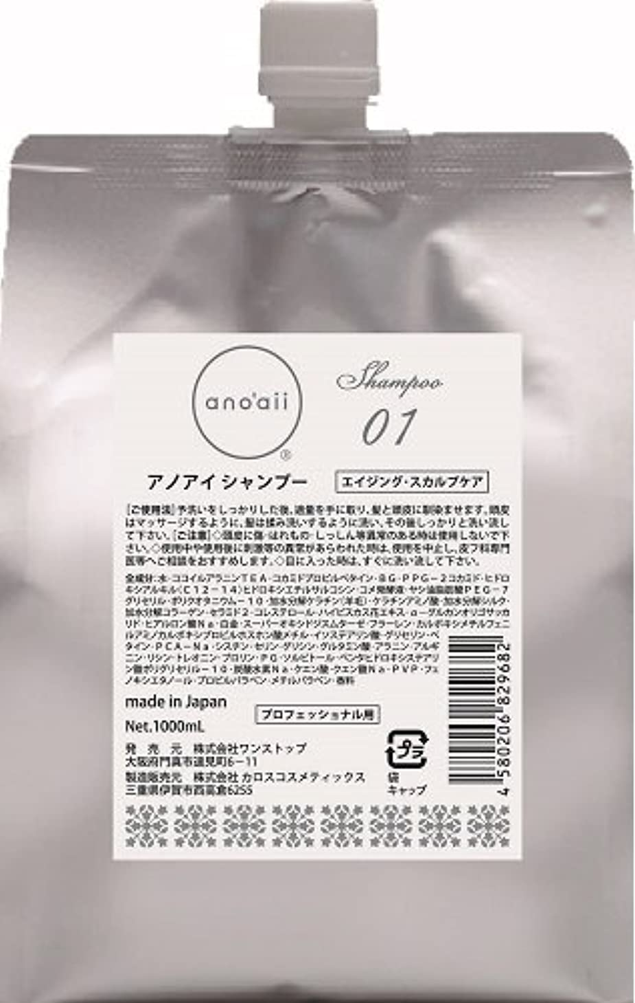 コモランマ石鹸政治anoaii (アノアイ) エイジングスカルプシャンプー 1000ml レフィル