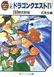 小説 ドラゴンクエスト4〈2〉闘武群雄 (エニックス文庫)
