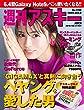 週刊アスキーNo.1192 (2018年8月21日発行)[雑誌]