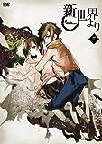 「新世界より」 三 [DVD]