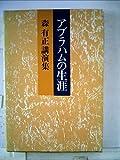 アブラハムの生涯―森有正講演集 (1980年)