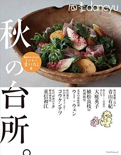 四季dancyu 秋の台所。 (プレジデントムック)