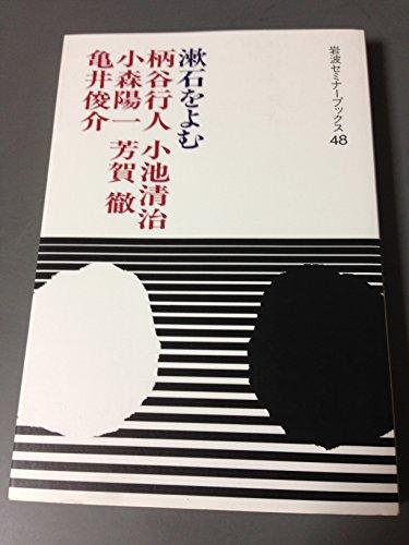 漱石をよむ (岩波セミナーブックス)の詳細を見る