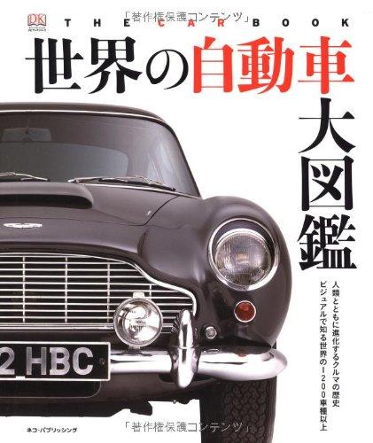 世界の自動車大図鑑 (DKブックシリーズ)