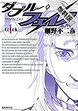 ダブル・フェイス(1)【期間限定 無料お試し版】 (ビッグコミックス)