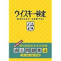 ウイスキー検定 過去問題集4