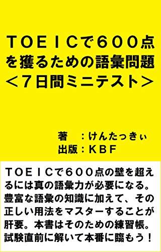 TOEICで600点を獲るための語彙問題<7日間ミニテスト>