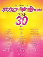 ワンランク上のピアノソロ ボカロ神曲大集合ベスト30 新版 (ワンランク上のピアノ・ソロ)