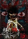 超! ! 怖い心霊ビデオ15 [DVD]